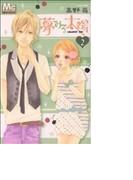 夢みる太陽 2 (マーガレットコミックス)(マーガレットコミックス)