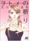 ヲトメの祈り (Judy Comics)