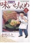 味いちもんめ 独立編1 焼方 (ビッグコミックス BIG COMIC SUPERIOR)(ビッグコミックス)