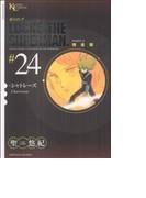 超人ロック 完全版 24 シャトレーズ (COMIC)