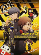 ペルソナ4電撃コミックアンソロジー (Dengeki Comics EX)