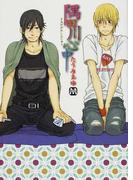 隅田川心中 (MARBLE COMICS)(マーブルコミックス)