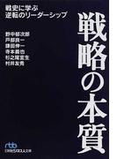 戦略の本質 戦史に学ぶ逆転のリーダーシップ (日経ビジネス人文庫)(日経ビジネス人文庫)