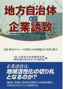 地方自治体と企業誘致 大阪・堺市のシャープ誘致にみる問題点の分析と提言