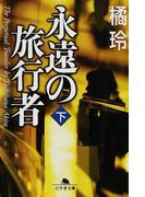 永遠の旅行者 下 (幻冬舎文庫)(幻冬舎文庫)