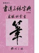 書道三体字典 日用版 筆順表示 第5版