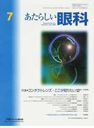 あたらしい眼科 Vol.25No.7(2008July) 特集・コンタクトレンズ・ここが知りたい