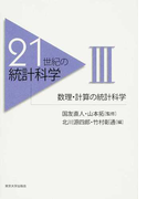 21世紀の統計科学 3 数理・計算の統計科学