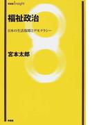 福祉政治 日本の生活保障とデモクラシー (有斐閣Insight)(有斐閣Insight)