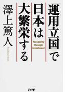 「運用立国」で日本は大繁栄する