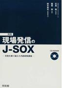 実践現場発信のJ−SOX 失敗を乗り越えた内部統制講座