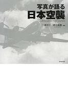 写真が語る日本空襲