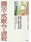 震災・戒厳令・虐殺 関東大震災85周年朝鮮人犠牲者追悼シンポジウム 事件の真相糾明と被害者の名誉回復を求めて