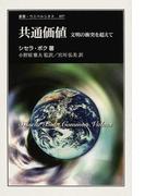 共通価値 文明の衝突を超えて (叢書・ウニベルシタス)