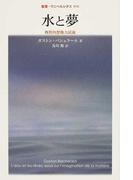 水と夢 物質的想像力試論 (叢書・ウニベルシタス)