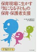 保育現場に生かす『気になる子ども』の保育・保護者支援 (保育が好きになる実践シリーズ)