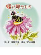 蜂が見たもの