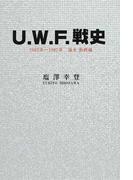 U.W.F.戦史 1 1983年〜1987年誕生勃興編