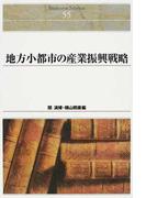 地方小都市の産業振興戦略 オンデマンド出版 (Shinhyoron Selection)