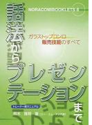 話法からプレゼンテーションまで ガラストップコンロ販売技能のすべて トレーナー用マニュアル (NORACOMI BOOKLETS)