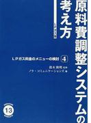 原料費調整システムの考え方 LPガス版 第2版 (NORACOMI BOOKLETS LPガス料金メニューの検討)