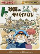 砂漠のサバイバル 生き残り作戦 (かがくるBOOK 科学漫画サバイバルシリーズ)