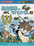 昆虫世界のサバイバル 3 生き残り作戦 (かがくるBOOK 科学漫画サバイバルシリーズ)
