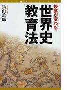授業が変わる世界史教育法 (AOKI教育LIBRARY)