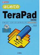 はじめてのTeraPad テキスト・エディタ〈テラパッド〉 改訂版 (I/O BOOKS)