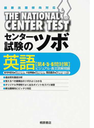 センター試験のツボ英語〈第4・5・6問対策〉 ビジュアル・長文読解問題