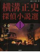 横溝正史探偵小説選 1 (論創ミステリ叢書)