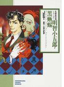 明智小五郎・黒蜥蜴 (ソノラマコミック文庫 名探偵登場シリーズ!)(朝日コミック文庫(ソノラマコミック文庫))