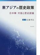 東アジアの歴史政策 日中韓対話と歴史認識