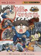 地震のサバイバル 生き残り作戦 (かがくるBOOK 科学漫画サバイバルシリーズ)