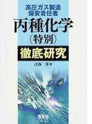 高圧ガス製造保安責任者丙種化学〈特別〉徹底研究 (LICENSE BOOKS)