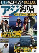 基礎から始めるアジ釣り入門 堤防・ボート・船のアジ釣り完全ガイド (つり情報BOOKS)