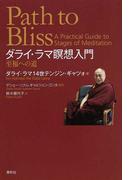 ダライ・ラマ瞑想入門 至福への道 新装版