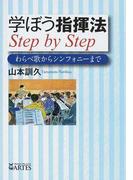 学ぼう指揮法Step by Step わらべ歌からシンフォニーまで