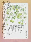 淡彩・木洩れ日の草花たち