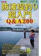 防波堤釣り超入門Q&A200 楽しく激釣するためのノウハウが満載の完全バイブル 新装版 (つり人最強BOOK)