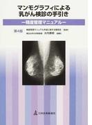 マンモグラフィによる乳がん検診の手引き 精度管理マニュアル 第4版