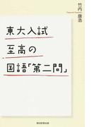 東大入試至高の国語「第二問」 (朝日選書)(朝日選書)
