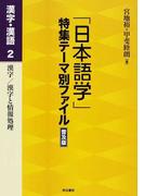 「日本語学」特集テーマ別ファイル 普及版 漢字・漢語2 漢字/漢字と情報処理