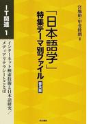 「日本語学」特集テーマ別ファイル 普及版 IT関連1 インターネット検索技術と日本語研究/メディアリテラシーとことば
