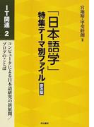 「日本語学」特集テーマ別ファイル 普及版 IT関連2 コンピュータによる日本語研究の新展開/ブログのことば