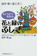 おどろき?と発見!の花と緑のふしぎ 田中修×道上洋三