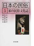 日本の民俗 5 家の民俗文化誌