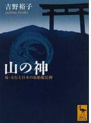 山の神 易・五行と日本の原始蛇信仰 (講談社学術文庫)(講談社学術文庫)