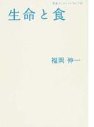 生命と食 (岩波ブックレット)(岩波ブックレット)