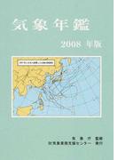 気象年鑑 2008年版
